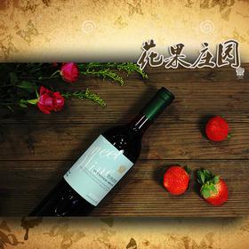 花果庄园甜型葡萄酒(750ml)100%纯葡萄汁