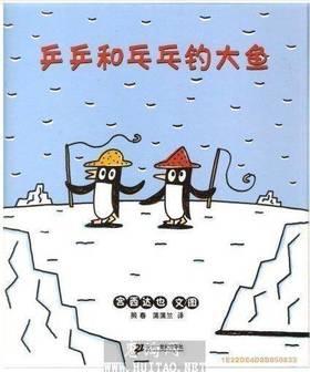 蒲蒲兰绘本馆官方微店:乒乒和乓乓钓大鱼——宫西达也,通过翻页让孩子们惊喜不断的绘本故事。