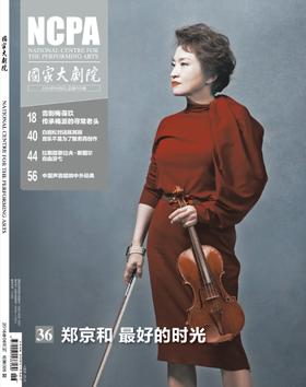 《国家大剧院》杂志2016年6月刊(包邮)