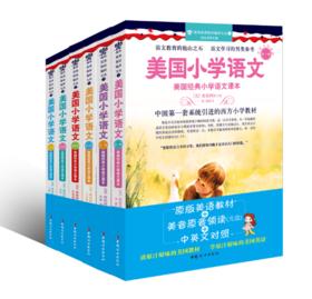 第一套系统引进的《美国小学语文》教材,中英文对照(6册+6张CD)