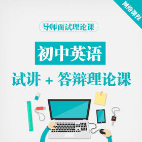 华图教师网 教师考试初中英语面试试讲+答辩视频 网络课程