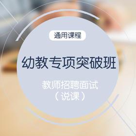 华图教师网 教师招聘面试说课专项班-幼教 招教网课视频