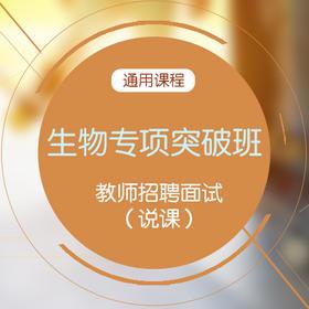 华图教师网 教师招聘面试说课专项班-生物 招教网课视频