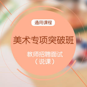 华图教师网 教师招聘面试说课专项班-中小学美术 招教网课视频