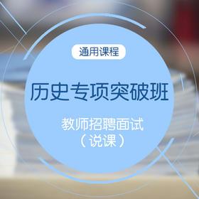 华图教师网 教师招聘面试说课专项班-中学历史 招教网课视频