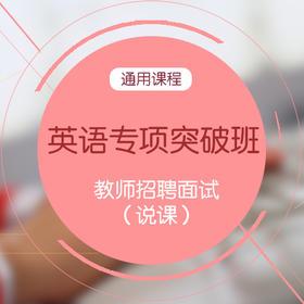 华图教师网 教师招聘面试说课专项班-中小学英语 招教网课视频