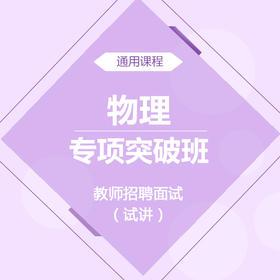"""华图教师网 教师招聘面试(试讲)""""物理""""专项突破班 招教网课视频"""