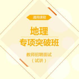 华图教师网 教师招聘面试(试讲)地理 专项突破班 招教网课视频