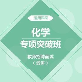"""华图教师网 教师招聘面试(试讲)""""化学专项突破班 招教网课视频"""