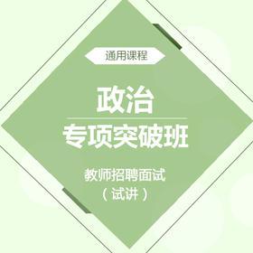 """华图教师网 教师招聘面试(试讲)""""政治""""专项突破班 招教视频网课"""