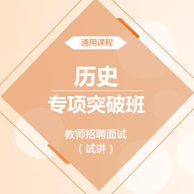 """华图教师网 教师招聘面试(试讲)""""历史""""专项突破班 招教网课视频"""