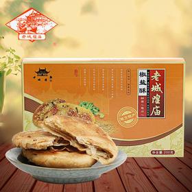 上海特产老城隍庙椒盐酥 传统饼干糕点礼盒休闲零食品小吃