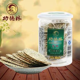 上海特产功德林素食品苔脆芝麻薄片185g芝麻饼干茶点心