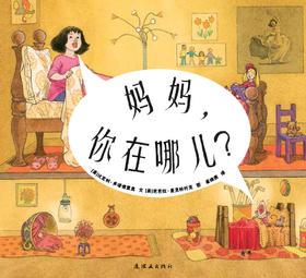 蒲蒲兰绘本馆官方微店:妈妈,你在哪儿?——童心打破交往禁忌,成人再拾童年乐趣。