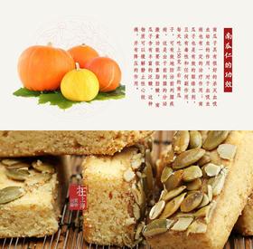 老城隍庙 南瓜仁酥 160g/盒 上海特产传统糕点礼盒休闲点心食品零食
