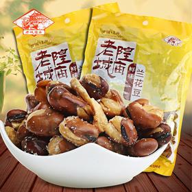 上海特产老城隍庙兰花豆250g原牛油汁怪味蚕豆胡豆炒货散装