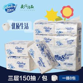 【南方优品】生活天软抽面巾纸(8包装)