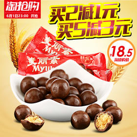 梁丰麦丽素30g一包牛奶巧克力怀旧糖果巧克力豆零食(代可可脂)
