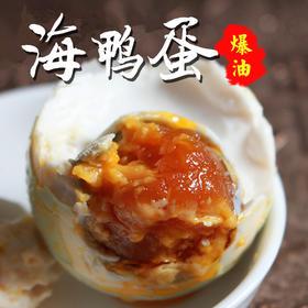 【厂家直供】正宗北部湾红树林海鸭蛋包邮,香砂爆油,吃海鲜的海鸭蛋!