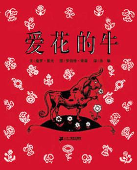 何炅|佟大为|张泉灵为孩子读晚安故事套装——爱花的牛|手套|树真好
