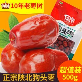 【陕西寻味】锦洋陕西特产陕北狗头枣西安大红枣延安大枣一级500g*2零食枣子