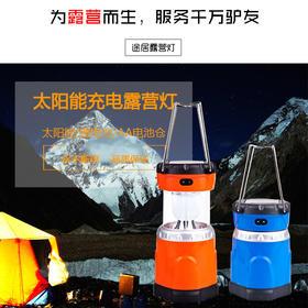 多功能太阳能可充电野营灯/露营灯伸缩应急马灯超亮LED营地帐篷灯