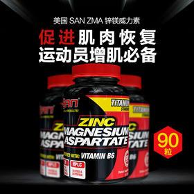 SAN ZMA 锌镁威力素 促进肌肉恢复 提升睾酮水平 90粒