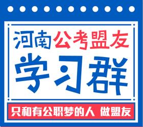 河南公考盟友学习群
