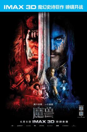 IMAX3D《魔兽》万达全国通用电子码