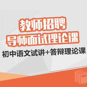 教师招聘导师面试理论课—初中语文试讲+答辩理论课