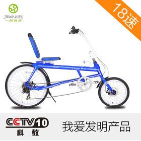 30迈微躺自行车 / 十八速 / 央视我爱发明节目推荐