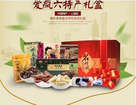 上海特产 爱疯6特产食品礼盒 大白兔|五香豆|云片糕美味零食大礼包
