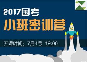 2017国考三期小班密训营7班(袁东亲授)