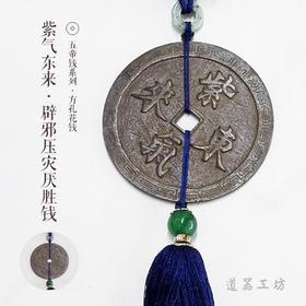 """【预售包邮】开光""""紫气东来""""旺风水化煞吉钱挂坠"""