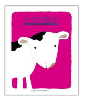 小牛的春天(精装)—五味太郎创意绘本代表作!
