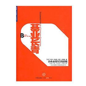 基业长青(珍藏版) 全球商业经典 中信出版社图书