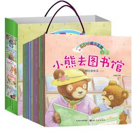 星星树绘本花园忘记说我爱你养成好习惯情绪性格情商培养行为管理宝宝睡前故事书少儿图书0-345-6岁幼儿早教启蒙儿童书籍亲子读物