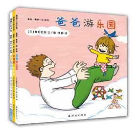 """蒲蒲兰绘本馆官方微店:爸爸,再来一次系列(套装3册)—— 学会倾听孩子的""""再来一次"""",享受亲子游戏的乐趣!"""