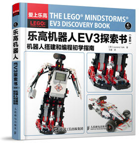 乐高机器人EV3探索书(全彩):机器人搭建和编程初学指南