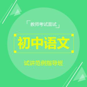 华图教师网 教师考试通用面试初中语文试讲范例指导班 招聘网课