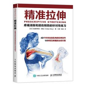 精准拉伸 疼痛消除和损伤预防的针对性练习 拉伸训练