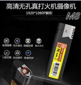 M8无孔高清打火机摄像机