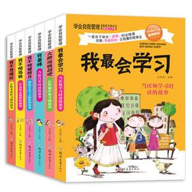 学会自我管理全六册 青少年励志校园小说故事书7-8-9-10-12-15岁儿童读物小学生课外阅读书籍二三四五六年级儿童文学少儿读物