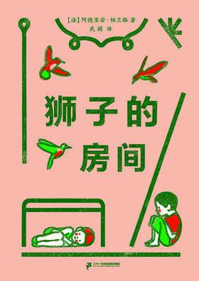 蒲蒲兰绘本馆官方微店:狮子的房间——线条优雅、复古,细节耐读,环环相扣,首尾呼应
