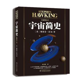宇宙简史(插图版) 宇宙学启蒙著作 斯蒂芬霍金著 探索黑洞的秘密 讲述宇宙的起源与发展大爆炸 理解时间的方向