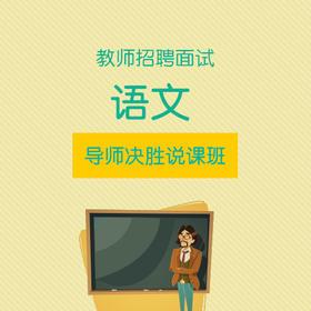 华图教师网 教师招聘语文-导师决胜说课班视频 面试直播录播课