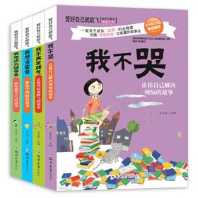 管好自己就能飞(全4册) 教育阅读中国儿童文学中小学生励志读物校园课外小说8-10-12-13-15岁二三四五六年级阅读书籍