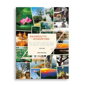 跟着摄影师学摄影:自然风景摄影
