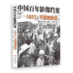 1937:万里猎影记(中国百年影像档案)