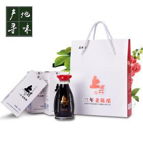 【山西寻味】宁化府上水井老陈醋三年陈酿150ml*3 礼盒装